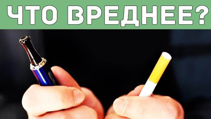 что вреднее электронная сигарета или обычная