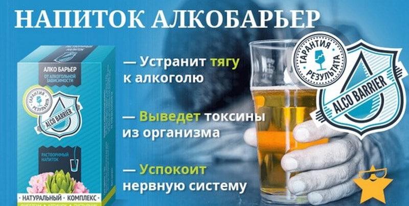 Алкобарьер средство от алкоголизма цена в аптеке воронежа