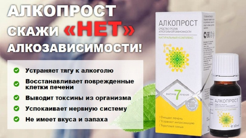 инструкция по применению Алкопрост