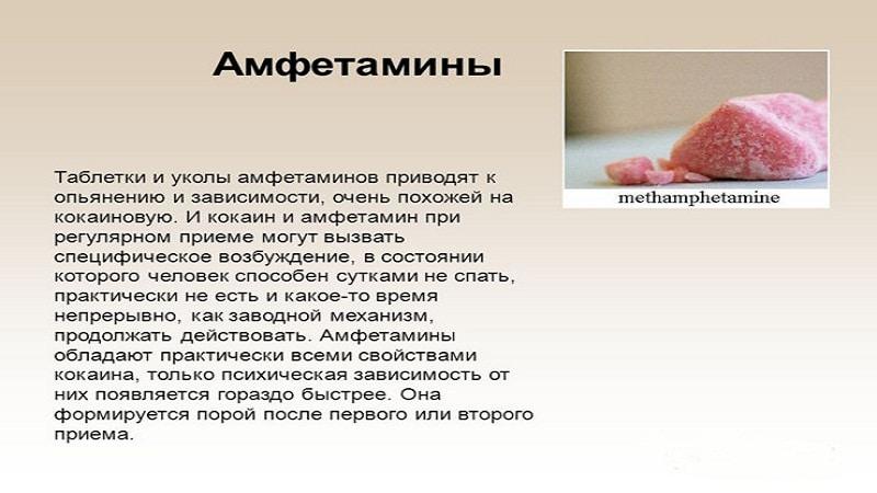 признаки употребления амфетамина