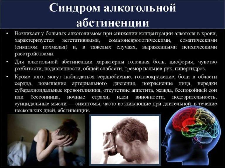 Абстинентном синдроме при хроническом алкоголизме лечение
