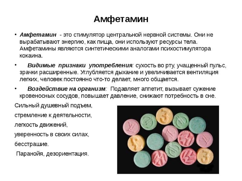 амфетамин фен