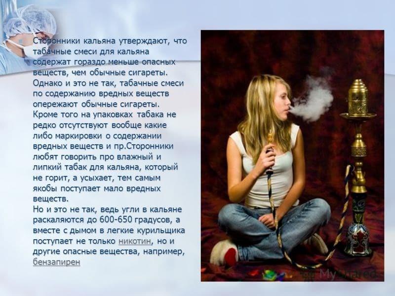 чем отличается кальян от сигарет