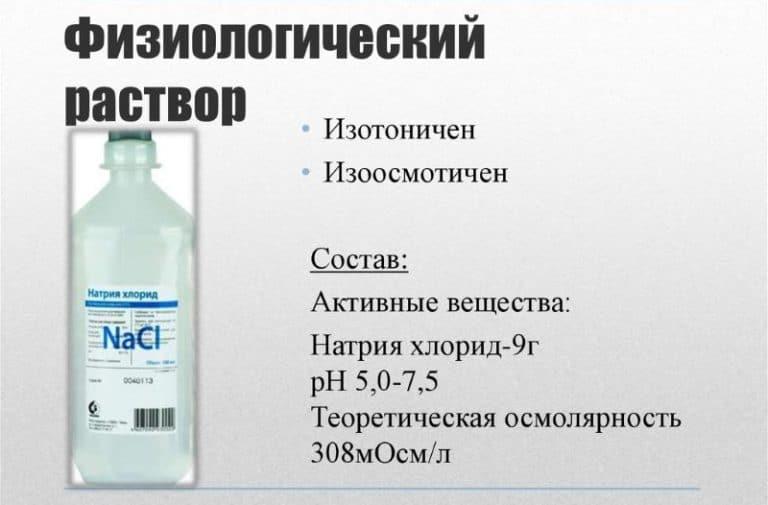 Физиологический раствор хлорида натрия как приготовить