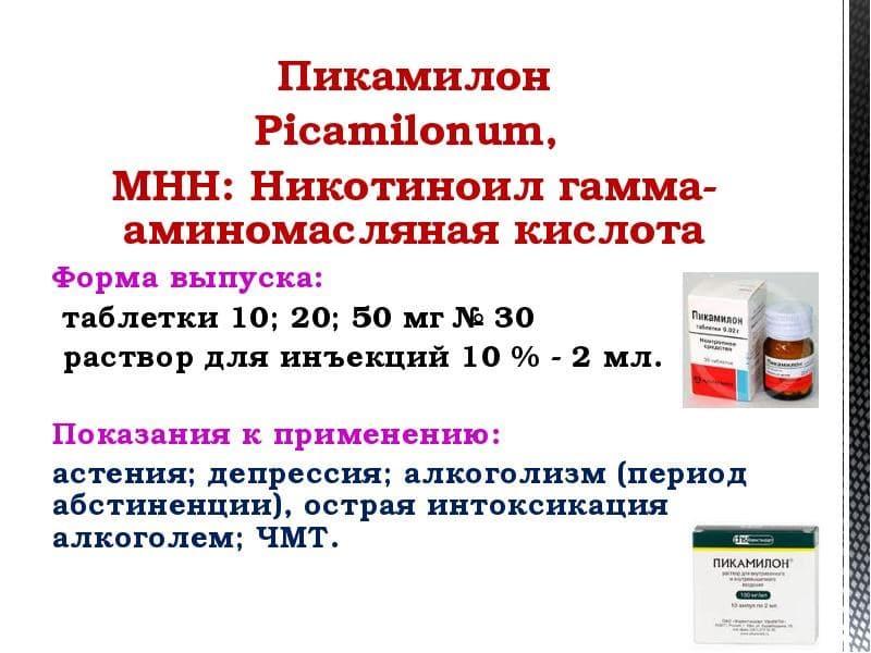 от чего таблетки Пикамилон