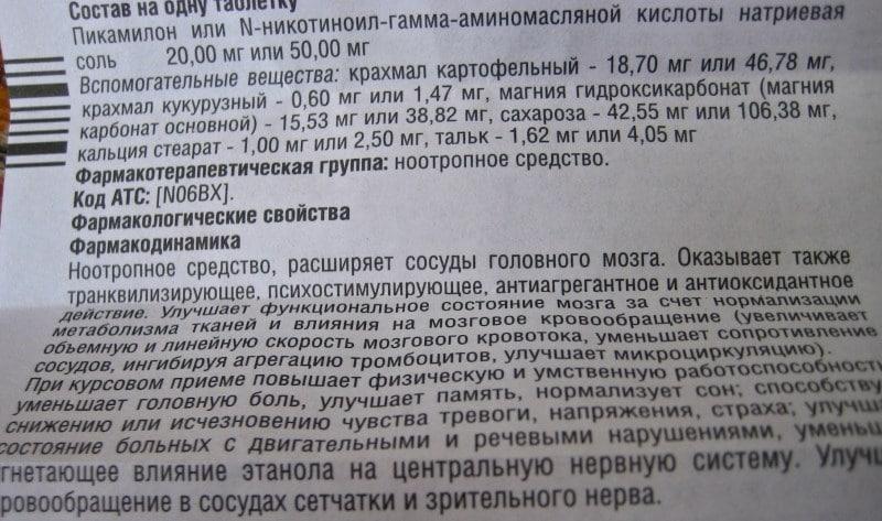 таблетки Пикамилон инструкция