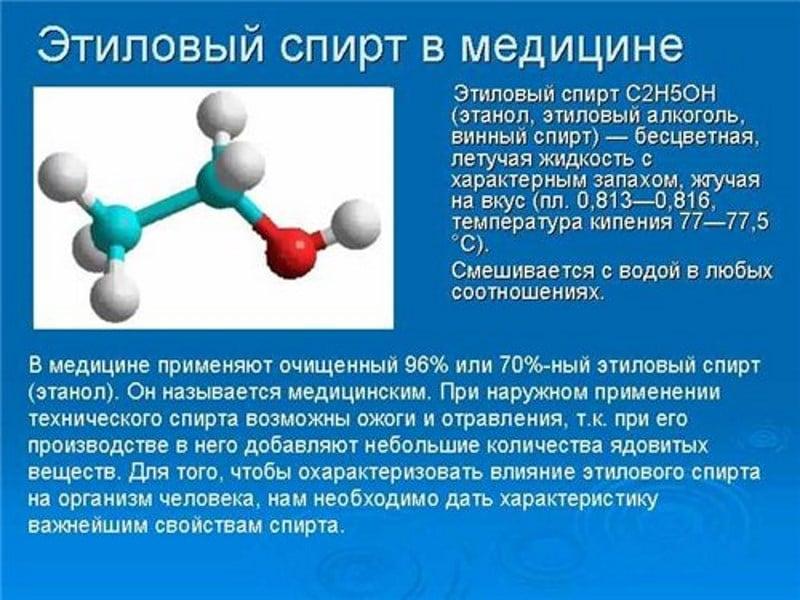 в чем содержится этанол