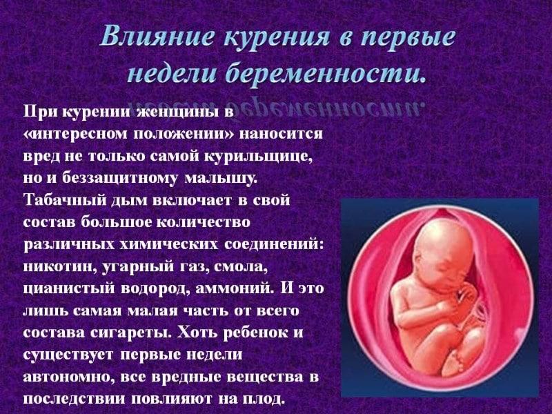 Как влияет на плод курение беременной женщины 76