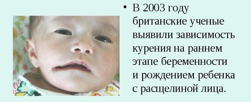 сигареты и беременность