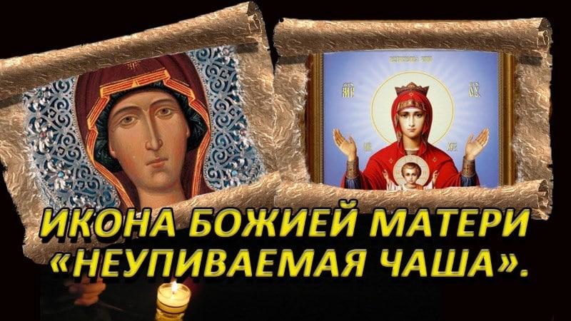 молитва иконе Неупиваемая чаша от пьянства