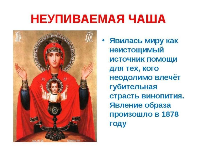 молитва Неупиваемая чаша от пьянства мужа