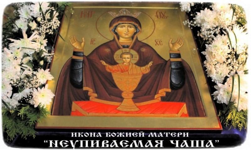 молитва перед иконой Неупиваемая чаша