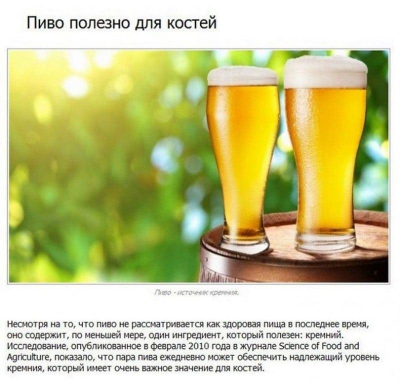 как действует пиво на организм мужчины