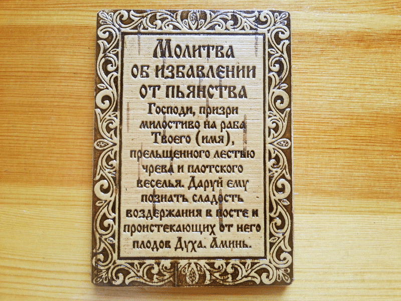 Заговор от псориаза как читать на себя