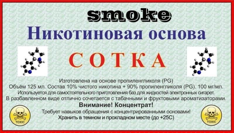 приготовить жидкость для электронной сигареты