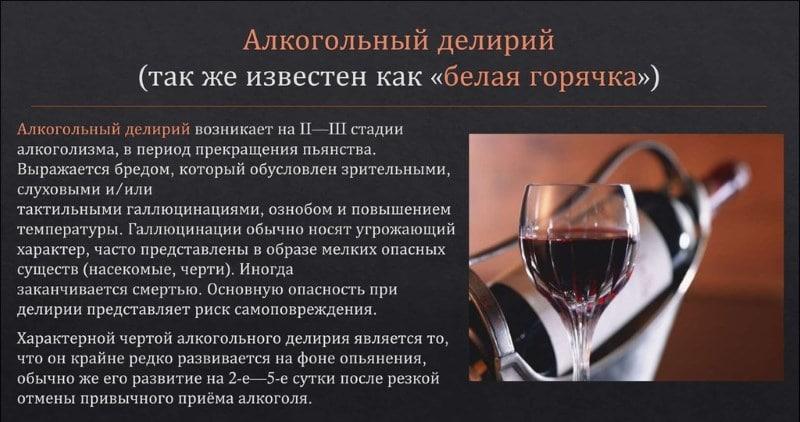 стадии алкогольного делирия по