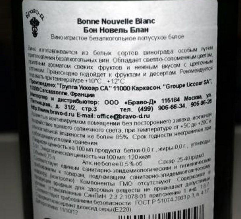 можно ли безалкогольное вино беременным