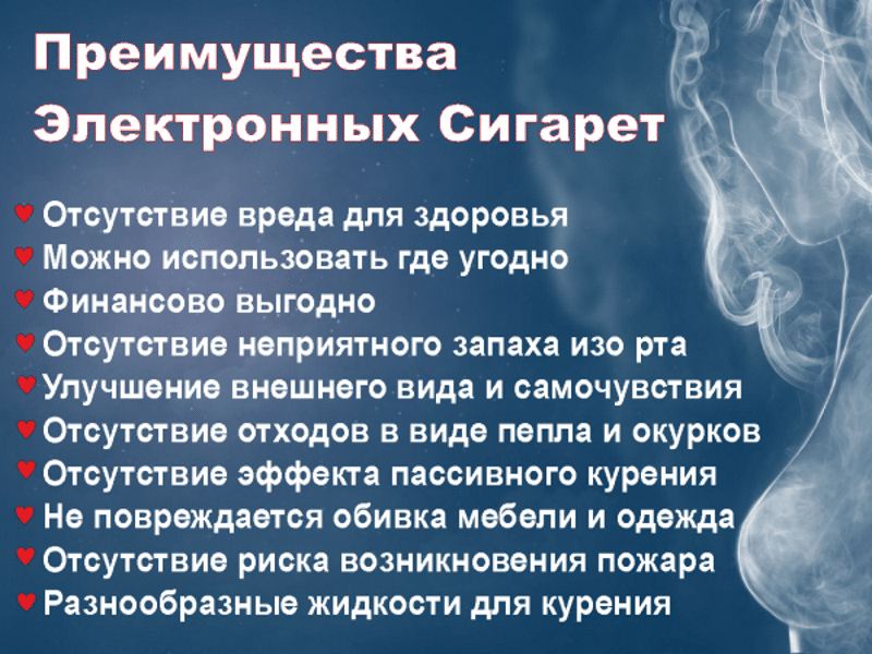 вреден ли вэйпинг без никотина
