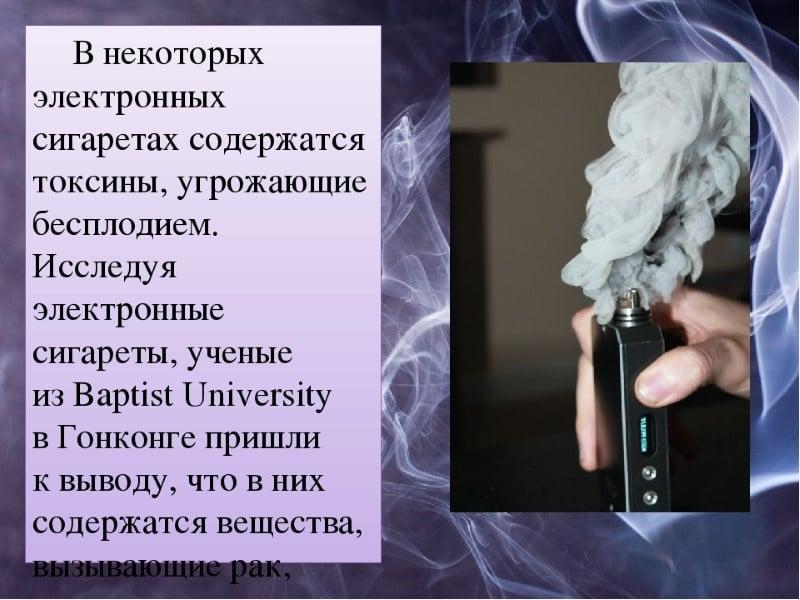вред курительного парогенератора
