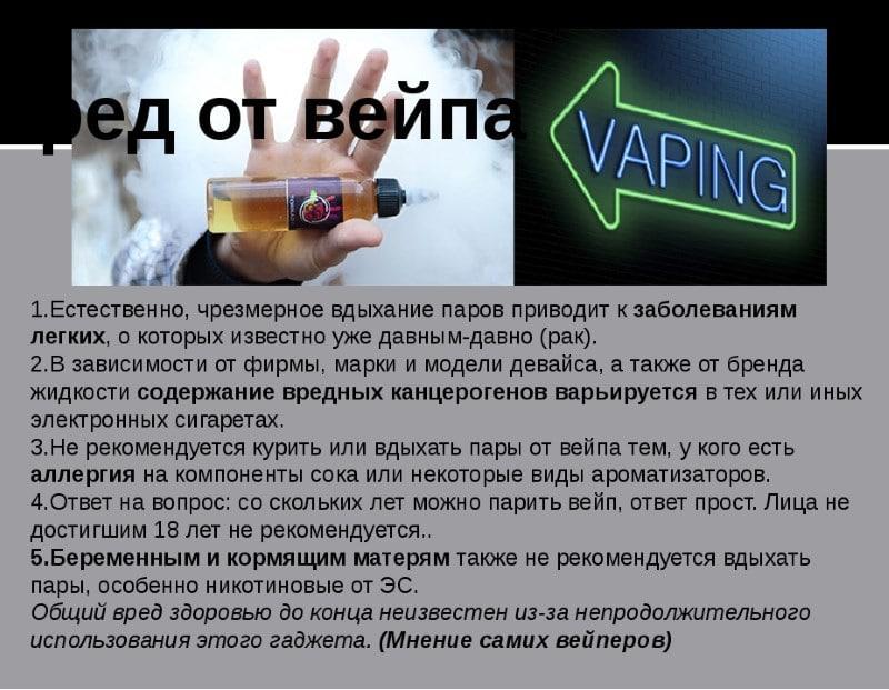 чем опасно курение ЭС