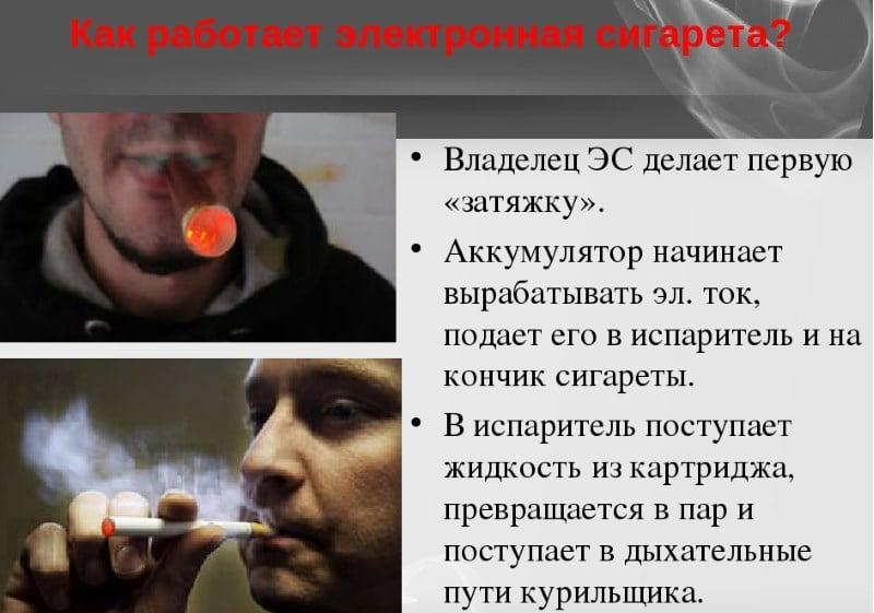 эксплуатация электронной сигареты