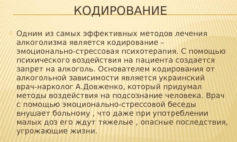 кодирование по Довженко
