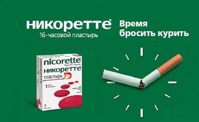 пластырь Никоретте отзывы курильщиков