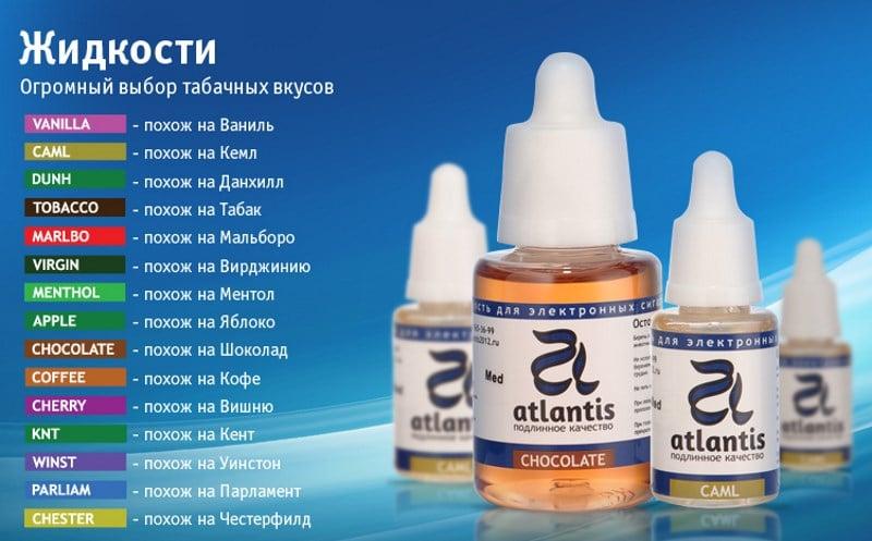 самые популярные жидкости для электронных сигарет