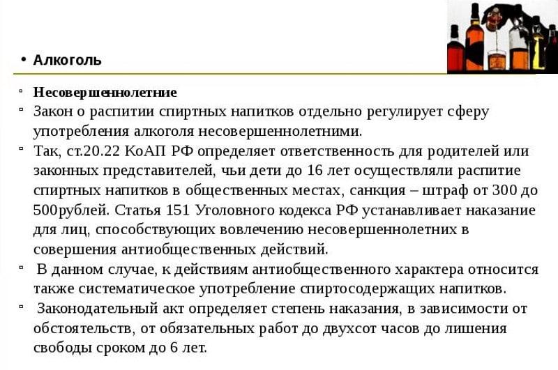 для статья коап за торговлю пиво после 23:00 выборе качестве