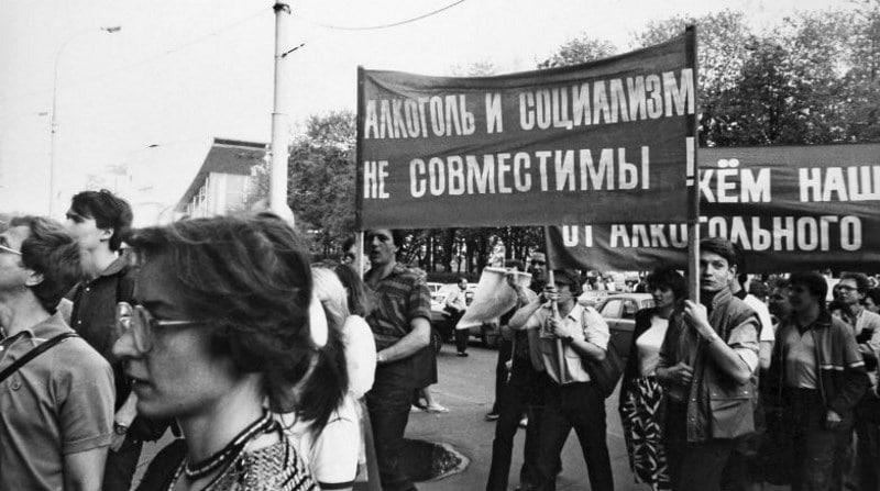 сухой закон в СССР 1985-1991