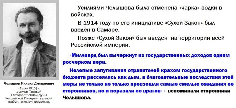 сухой закон в России