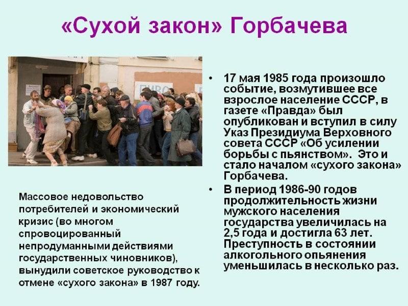 кто ввел сухой закон в СССР