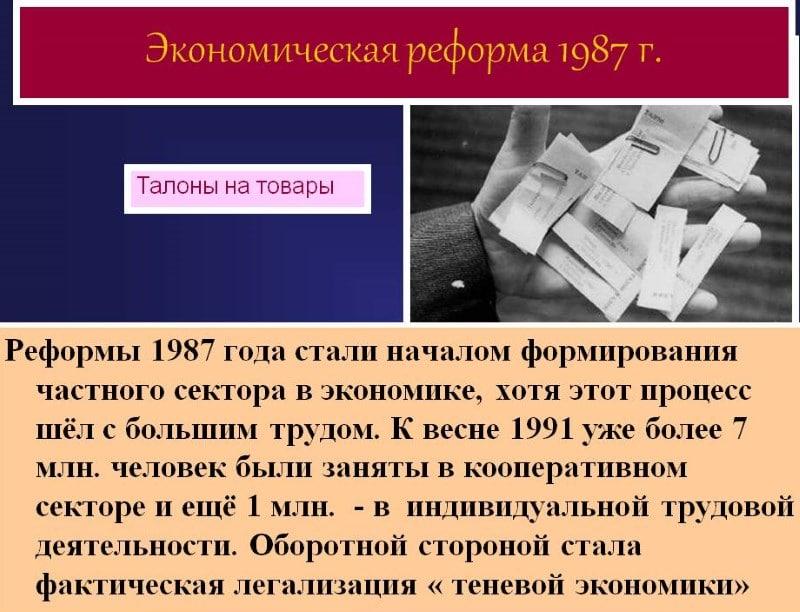 сухой закон Горбачева