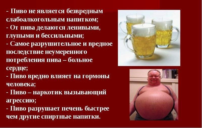 почему пиво вредно для мужчин