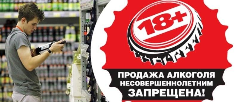 закон о продаже алкоголя несовершеннолетним