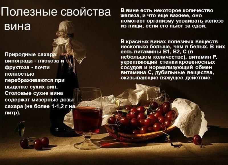 чем закусывают красное вино полусладкое