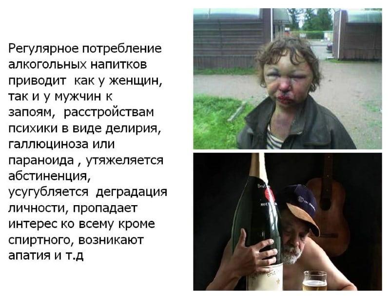 деградация алкоголика