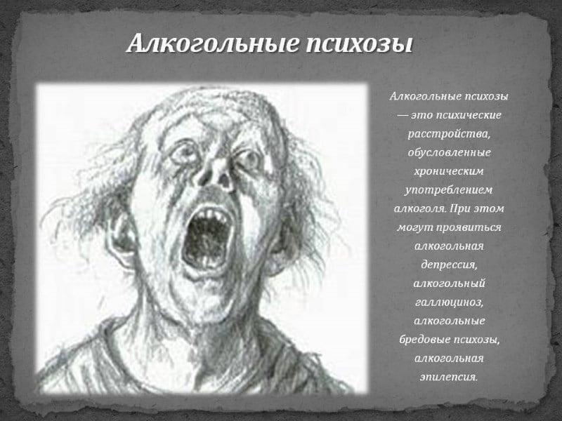 симптомы алкогольного психоза