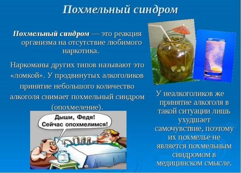 В домашних условиях лечить похмелье