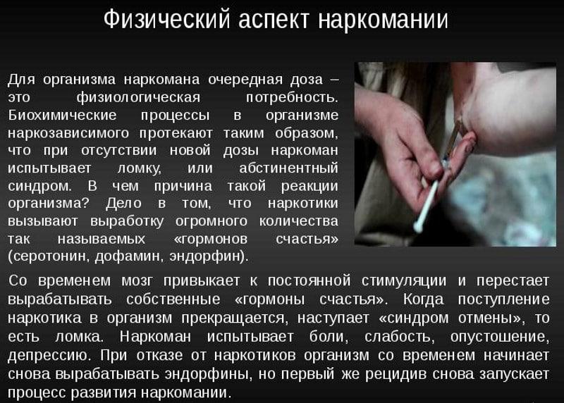 симптомы ломки у наркозависимых