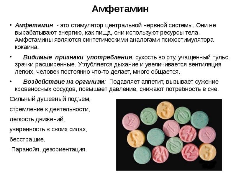 эффект амфетамина