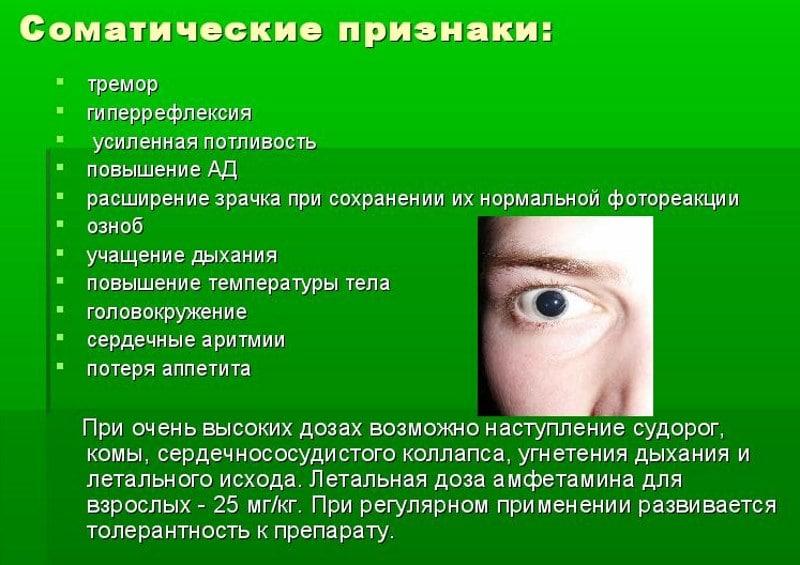 влияние амфетамина на организм