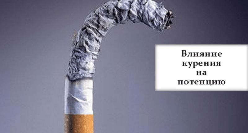 Как курение кальяна влияет на потенцию