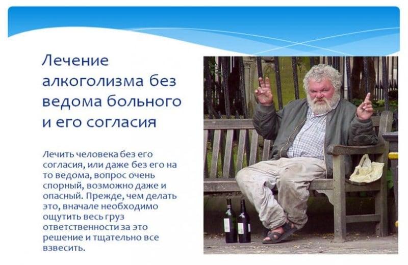 как вылечить алкоголизм в домашних условиях без ведома больного