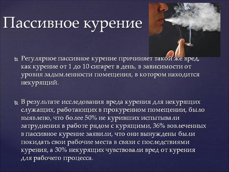 пассивное курение это