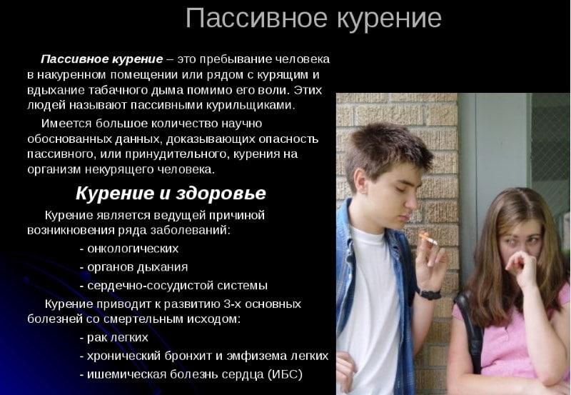 что такое пассивное курение