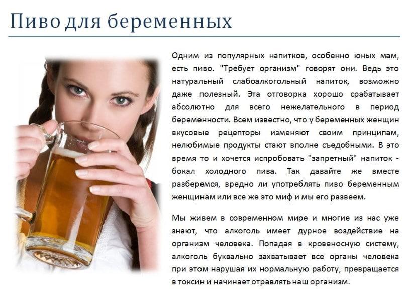 чем пиво вредно для женщин