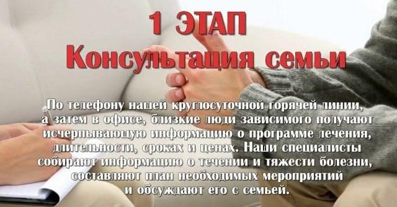 бесплатный реабилитационный центр в Москве