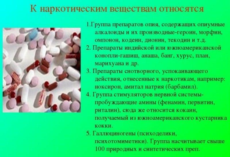 уголовная ответственность за употребление наркосодержащих веществ