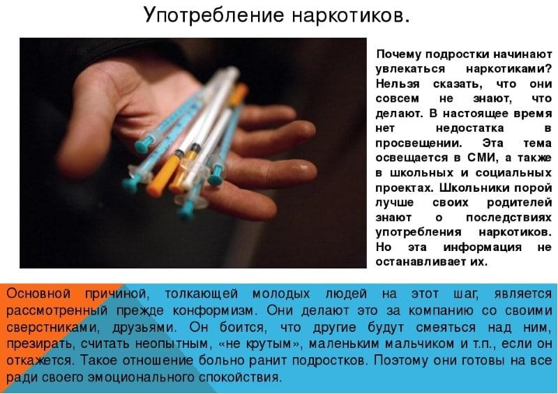 ответственность за употребление наркосодержащих веществ